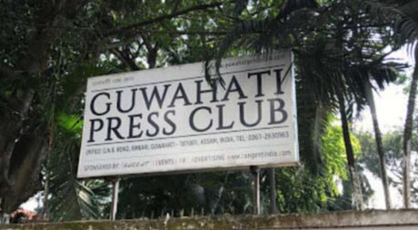 After 17 Years, New Committee Of Guwahati Press Club Formed